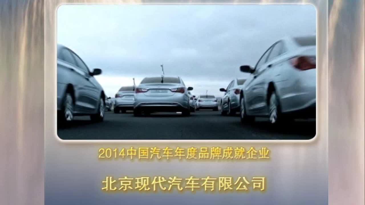 汽车盛典年度品牌成就企业
