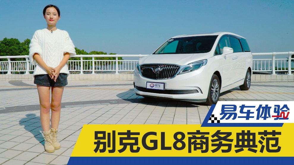 易车体验 别克GL8商务典范