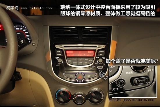 评测瑞纳1.4L自动豪华型