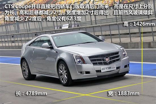 凯迪拉克CTS Coupe登陆济南 接受预订