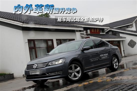 试驾上海大众新帕萨特 感受内外全面革新