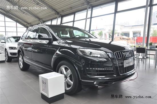 奥迪Q7TDI登陆昌融4S店 优惠5000元