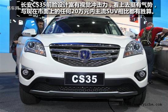 购买长安轿车CS35可享优惠2000元