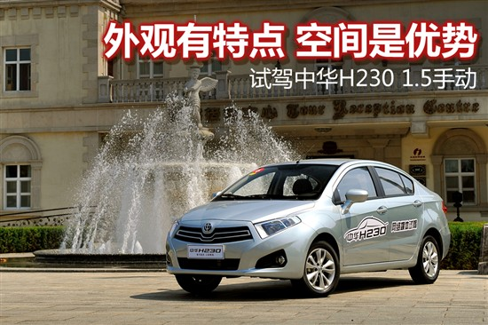 定价成为关键 试驾中华H230 1.5手动型