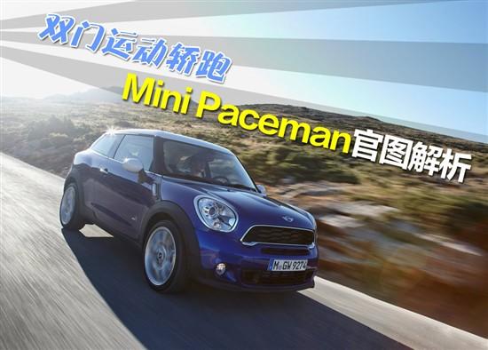 双门运动轿跑 MINI PACEMAN官方图解析