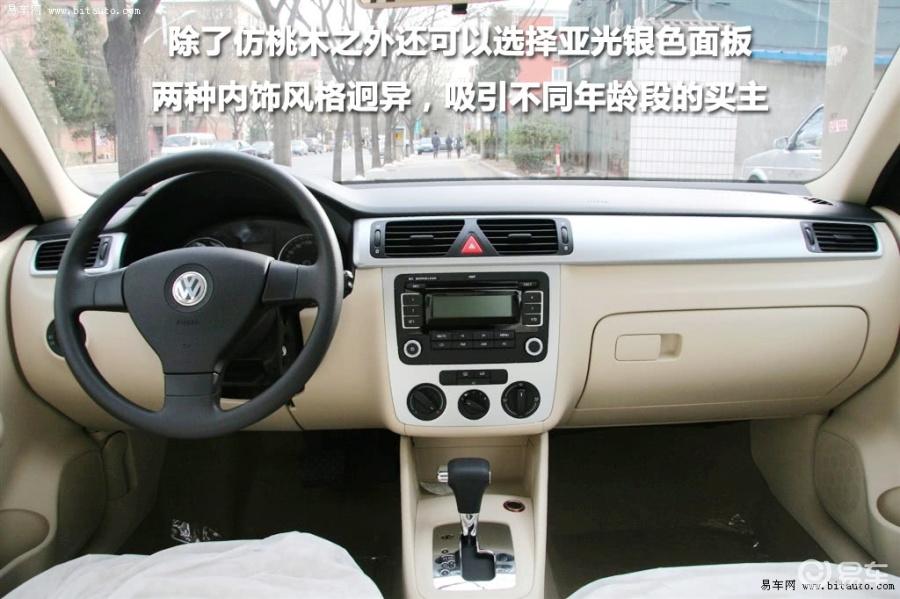 【宝来2018款230TSI 双离合 舒适版汽车图片-汽车图片大全】-易车网图片
