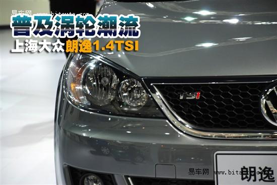 普及涡轮潮流 评测上海大众朗逸1.4TSI