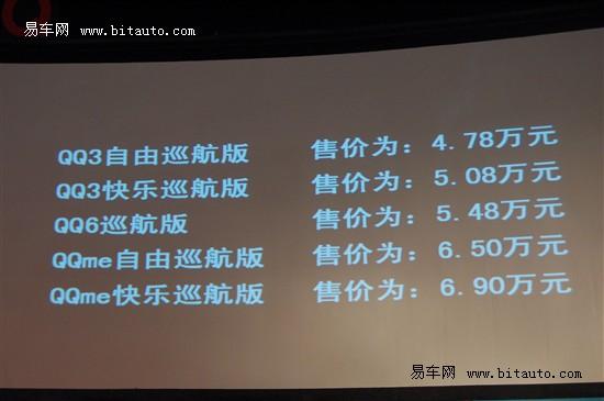 奇瑞QQ巡航版自由上市 售4.78万-6.9万元