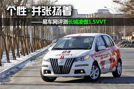 易车网评测长城凌傲1.5VVT