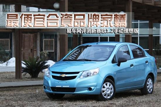 临沂三月份十大畅销小型车 新赛欧夺冠