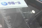 奔腾B70 HEV奔腾B70 HEV图片