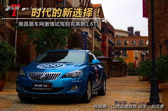 2010南昌车坛年终特辑之年度新车(中)