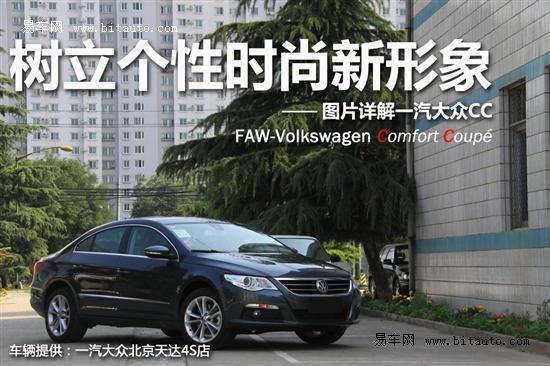 大众CC上市 北京地区1—3个月可到现车