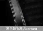 黑色翻毛皮Alcantara