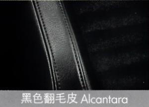 迈腾黑色翻毛皮Alcantara