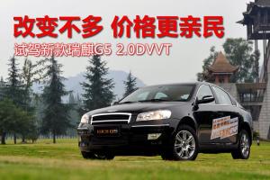 瑞麒G52.0L DVVT 自动 豪华型图片