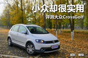 Golf Cross评测CrossGolf图片