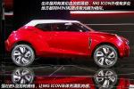 MG ICON#2012北京车展-MG ICON图说图片