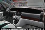 #2012北京车展-纳智捷Master CEO图说