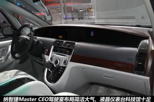 纳智捷MASTER CEO#2012北京车展-纳智捷Master CEO图说图片