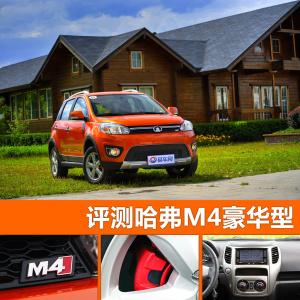 长城M4评测哈弗M4豪华版图片