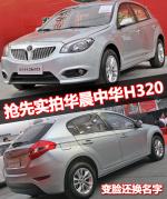 骏捷FRV华晨中华H320图片