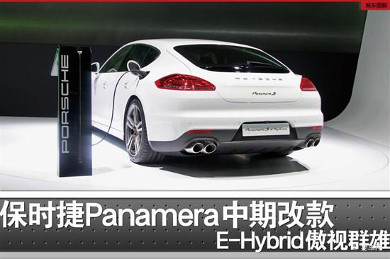 2013上海车展 图解Panamera S E-Hybrid