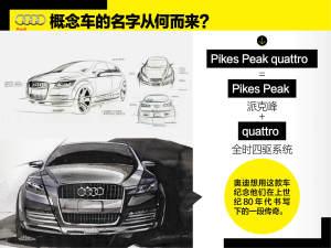 奥迪Q3(进口)Q系列命名故事图片