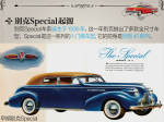 Special Convertible1958别克Special敞篷版实拍图解图片