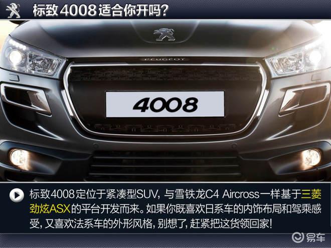 紧凑型SUV大集合——4008