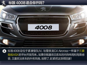 4008紧凑型SUV大集合——4008