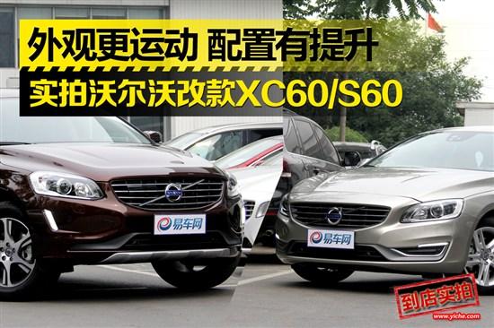 外观更运动 配置有提升 实拍改款S60/XC60