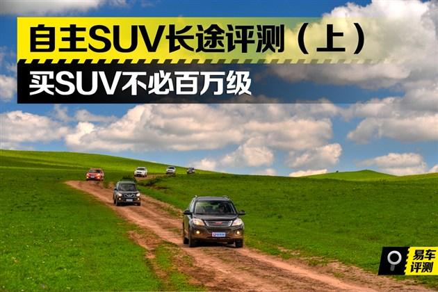 买SUV不必百万级 六款自主SUV长途测试