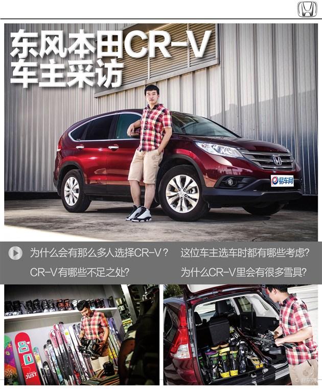 东风本田CR-V车主采访 带着小V去滑雪
