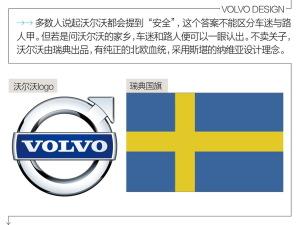 沃尔沃V60(进口)沃尔沃V60设计师图片