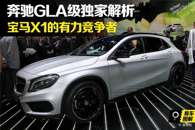 2013法兰克福车展 奔驰GLA独家解析