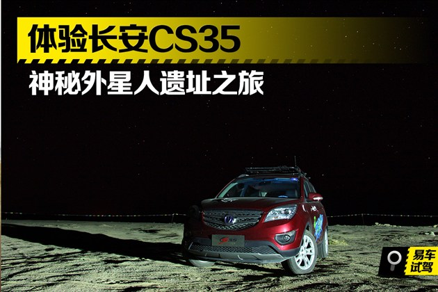 神秘外星人遗址之旅 体验长安CS35