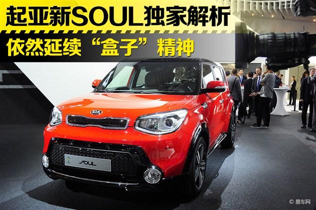 2013法兰克福车展 起亚新Soul独家解析