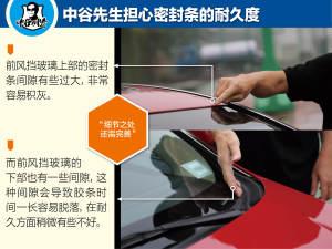 荣威550易车网中谷明彦联合评测荣威550 自主新生力量图片