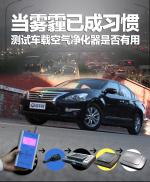 车载空气净化器测试