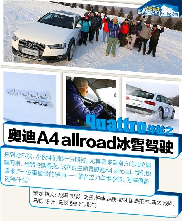 quattro体验之奥迪A4 allroad冰雪驾驶
