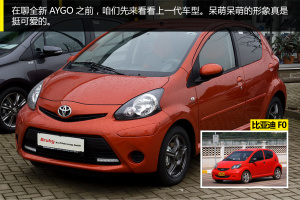 Aygo(海外)全新丰田AYGO图解 2014日内瓦国际车展图片