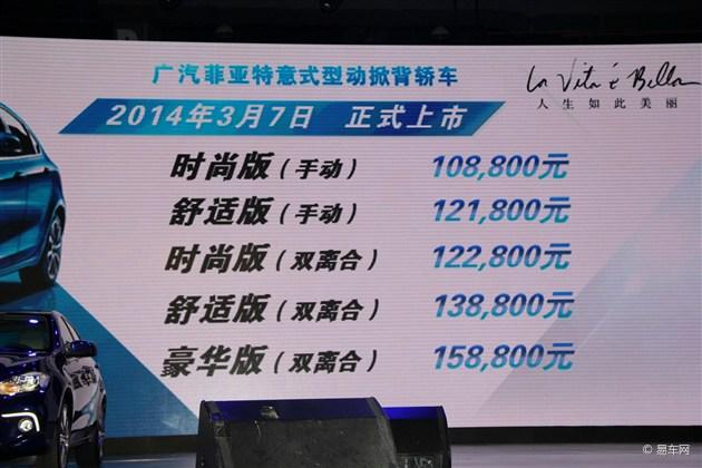 广汽菲亚特致悦上市 售10.88万-15.88万元