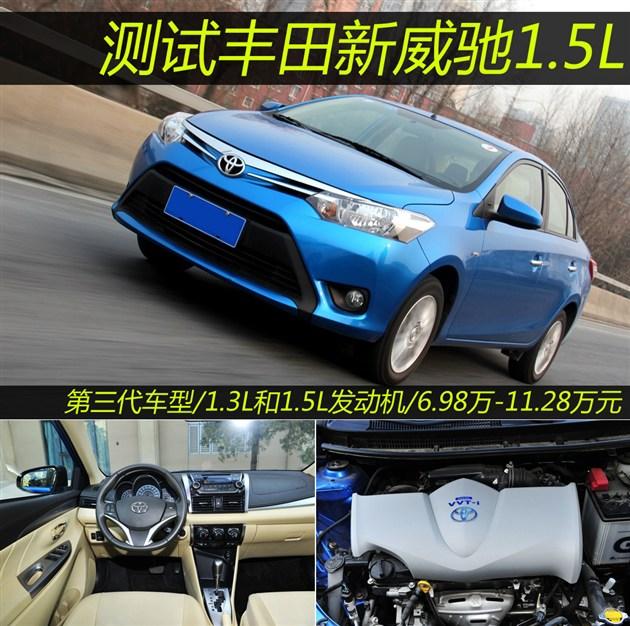 测试丰田新威驰1.5L 更大空间更低价格
