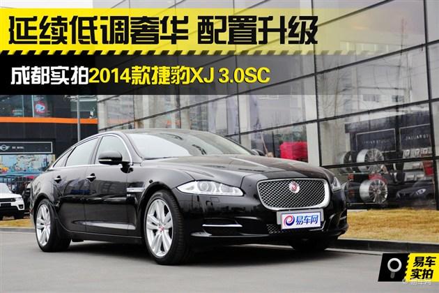 延续低调奢华 配置升级 实拍2014款捷豹XJ