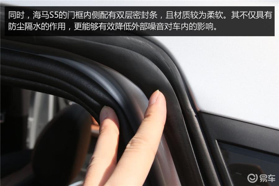【海马s5汽车图片-汽车图片大全】-易车网