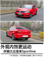 宝来Sportline 1.4T自动