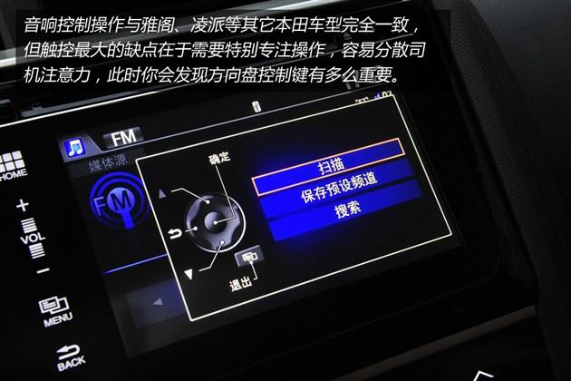 10思域中控台按钮图解