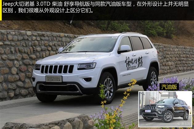 全新Jeep大切诺基新增车型到店 接受预订