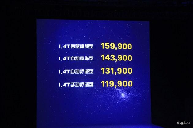 雪佛兰TRAX创酷上市 售11.99万-15.99万元